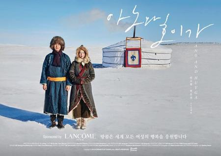 韓国俳優ヨン・ウジン(33)と女優アン・ソヒ(25)が主演の映画ポスターが公開されて話題になっている。(提供:news1)