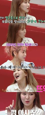韓国ガールズグループ「Red Velvet」メンバーのウェンディが、幼い頃について語った。(提供:OSEN)
