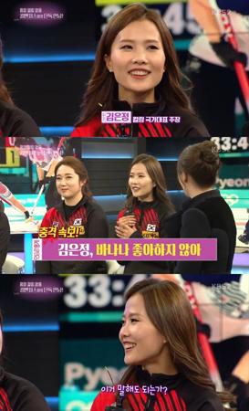 """韓国芸能情報番組で、""""メガネ先輩""""ことカーリング女子韓国代表チーム(平昌五輪)のキム・ウンジョン選手が、競技中のおやつタイムで食べていたバナナについて語った。(提供:OSEN)"""