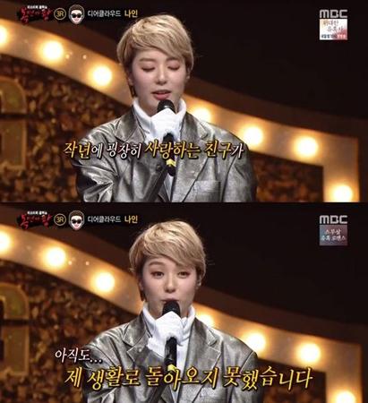 """「覆面歌王」Nine9、「""""親友""""ジョンヒョン(SHINee)失い、歌う舞台が切実だった」(提供:OSEN)"""