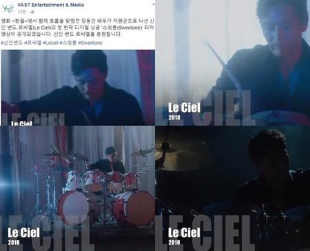 俳優ヒョンビン、チャン・ドンゴンに続きデビュー控えたバンド「Le Ciel」を演技射撃(提供:news1)