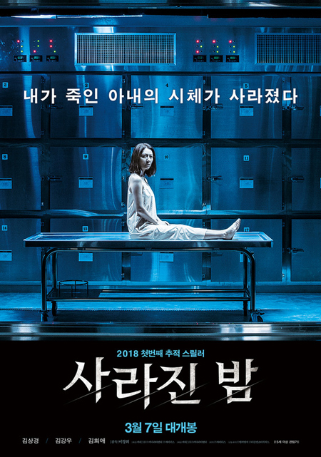 韓国スリラー映画「消えた夜」、日本・中国など6か国に先行販売(提供:news1)