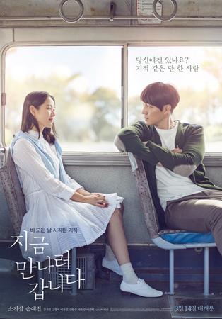 韓国俳優ソ・ジソブ(40)と女優ソン・イェジン(36)主演の映画「いま、会いにゆきます」が、公開から2日連続で1位を記録している。(提供:news1)