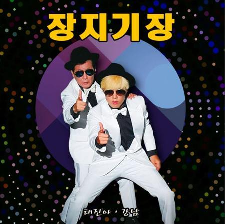 韓国トロット歌手テ・ジナと、歌手兼タレントとして活躍しているKangNamの3曲目となるコラボ曲が発表された。(提供:news1)