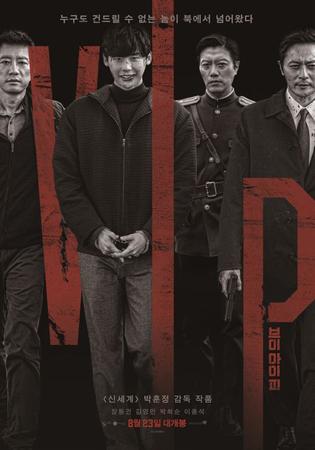 韓国俳優チャン・ドンゴン、イ・ジョンソクらが主演の映画「V.I.P.」が日本で公開されることになった。(提供:OSEN)