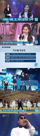 韓国歌手PSYの平壌(ピョンヤン)公演は、実現が難しそうだ。(提供:OSEN)