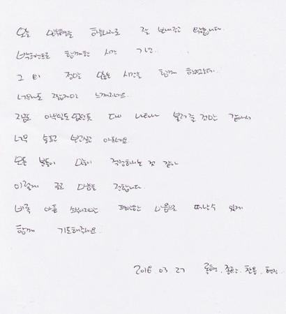 韓国ボーイズグループ「100%」が、故ミヌ(享年33)の出棺が終わってからファンに直筆の手紙を公開した。(提供:OSEN)