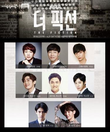 韓国ミュージカル俳優のキム・テフンがミートゥー運動に関する発言で騒動になり、ミュージカル「THE FICTION」を自ら降板した。(提供:OSEN)