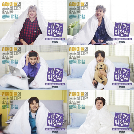新バラエティ「布団の外は危険」、カン・ダニエル(Wanna One)ら登場の公式ポスターを公開(提供:news1)