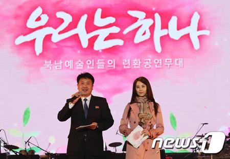 南北平和協力祈願の韓国側芸術団が3日、北朝鮮・平壌(ピョンヤン)市の柳京鄭周永(リュギョンチョンジュヨン)体育館で開催された南北合同公演を大盛況で終えた。(提供:news1)