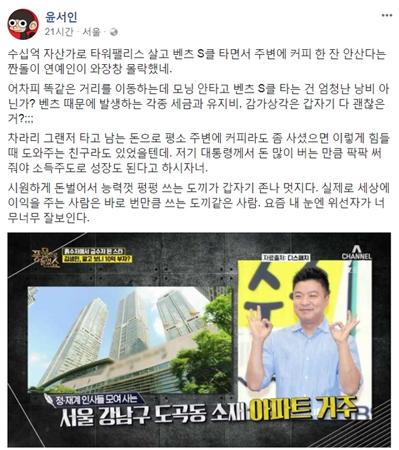 漫画家ユン・ソイン、セクハラ騒動を謝罪したキム・センミンを攻撃「ケチ芸能人がガタ落ちしたね」(提供:news1)