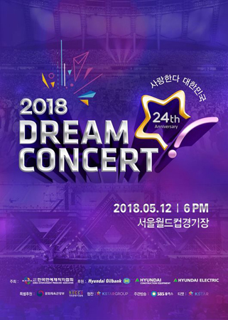 【公式】「2018ドリームコンサート」出演者公開…テミン、「Red Velvet」、「SEVENTEEN」らK-POPスターが勢ぞろい(提供:OSEN)