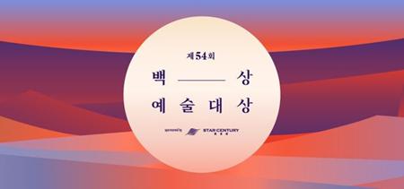 韓国の「第54回百想芸術大賞」が部門別の受賞候補を公開した。(提供:OSEN)