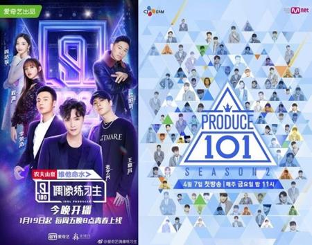 韓国Mnetの人気オーディション番組「プロデュース101(PRODUCE 101)」を盗作したと騒動になっている中国iQIYIの番組「偶像練習生」に国際機関が注目した。(提供:OSEN)