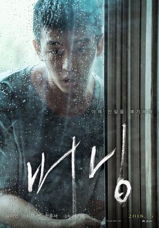 イ・チャンドン監督の映画「BURNING」が、カンヌ国際映画祭のコンペティション部門に選ばれた。(提供:OSEN)