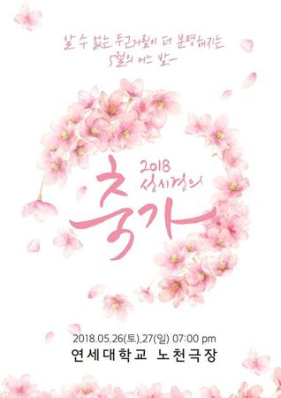 韓国歌手ソン・シギョンのブランドコンサート「祝歌」側が、違法チケット販売に対して強硬対応することを予告した。(提供:OSEN)
