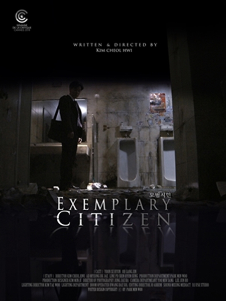 【公式】キム・チョルフィ監督の「模範市民」、カンヌ映画祭に公式招待(提供:OSEN)