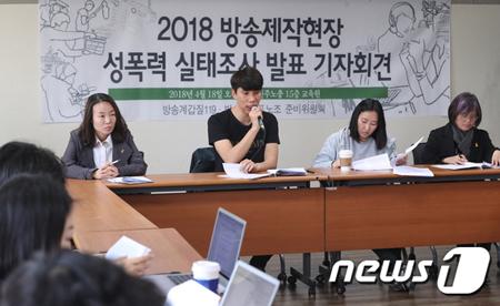 放送制作現場に性的暴力蔓延…スタッフの10人に9人が被害経験=韓国