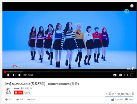 「MOMOLAND」、「BBoom BBoom」MV再生回数1億回突破! (提供:OSEN)