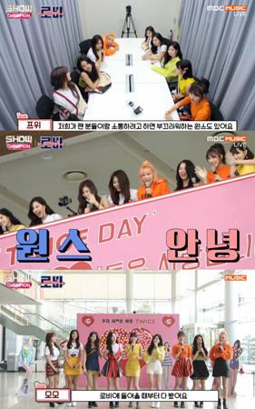 韓国ガールズグループ「TWICE」が、ファンの前にサプライズ登場した。(提供:news1)