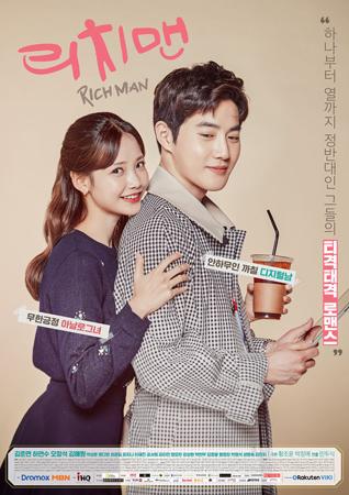 ドラマックスとMBNで同時放送を控えている新ドラマ「リッチマン」が甘いカップルポスターを公開した。(提供:OSEN)