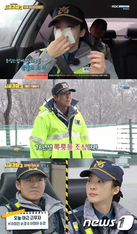 「田舎警察3」女優イ・チョンア、亡き母を思い涙…(提供:news1)