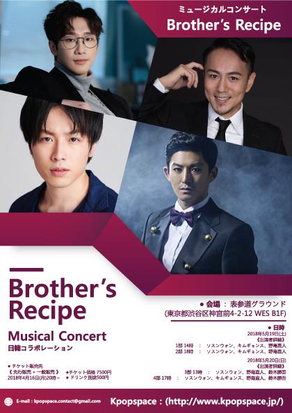 日韓ミュージカル・コンサート「Brother's Recipe」開催へ(画像提供:(C)JW2B)