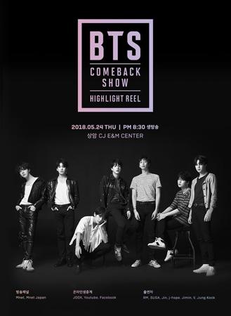 【公式】「防弾少年団」、24日Mnetで特集番組「COMEBACK SHOW」確定…世界に同時生中継(提供:OSEN)