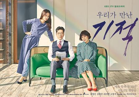 韓国ドラマ「私たちが出会った奇跡」(原題)が米国でリメイクされる予定であることがわかった。(提供:OSEN)