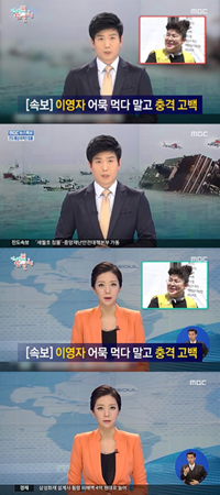 韓国MBCとMBCのチェ・スンホ社長が、バラエティ番組「全知的おせっかい視点」でセウォル号事故の報道映像を編集して使用したことについて立場を明らかにした。(提供:OSEN)