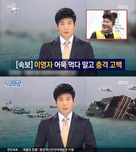 セウォル号事故報道の映像を使用したバラエティ、明日(17日)意見陳述を進行=韓国放送通信委員会(提供:OSEN)