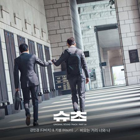 韓国女性デュオ「ダビチ」カン・ミンギョンとラッパーKisumがドラマ「SUITS」OST(オリジナル・サウンドトラック)を通じて息を合わせた。(提供:OSEN)