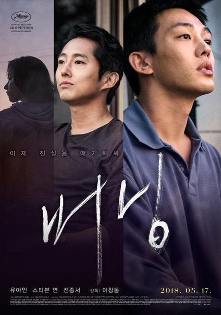 【公式】映画「BURNING」、カンヌ映画祭「国際批評家連盟賞」と「バルカン賞」の2冠達成(提供:OSEN)