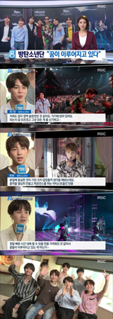韓国MBCのニュース番組「ニュースデスク」で、ボーイズグループ「防弾少年団」が扱われた。(提供:OSEN)