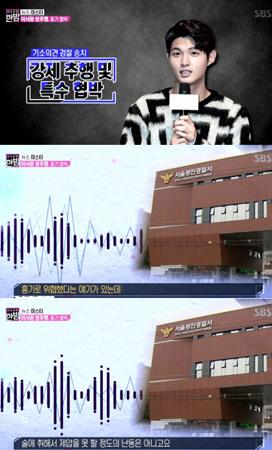 韓国芸能情報番組「本格芸能真夜中」では、俳優イ・スォンの性的嫌がらせ及び凶器による脅迫事件について取り扱った。(提供:news1)