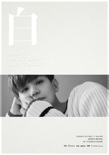 韓国アイドルグループ「Highlight」ヤン・ヨソプの初単独コンサート「白」の先行前売りチケットが発売開始10分で全席完売したと所属事務所側が24日、明らかにした。(提供:OSEN)