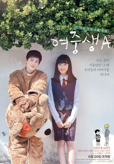 「EXO」SUHO&キム・ファンヒ主演映画「女子中学生A」、6月20日に韓国で公開確定! (提供:OSEN)