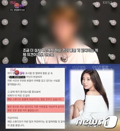 韓国女性ユーチューバーのヤン・イェウォンに対する性犯罪疑惑で濡れ衣を着せられるかたちとなったスタジオ側が番組でコメントした。(提供:news1)