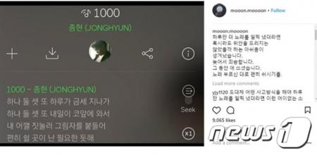 """""""トイレ盗撮""""歌手MoonMoon、故ジョンヒョン(SHINee)言及の過去の文章に再照明…「呆れた言葉」(提供:news1)"""