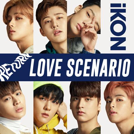 iKON、大ヒット中の「LOVE SCENARIO」日本語Ver.を来月1日デジタルリリース決定! (オフィシャル)