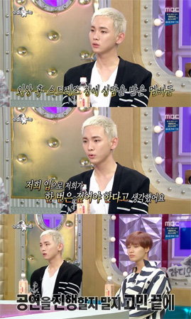 「SHINee」、「ラジオスター」でジョンヒョンの死を言及「メンバー全員がPTSDのカウンセリングを受けた」(提供:news1)