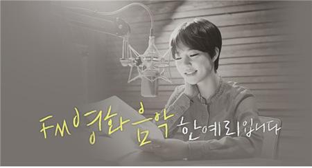 女優ハン・イェリ、「FM映画音楽」新DJに確定=4日に初放送(提供:news1)
