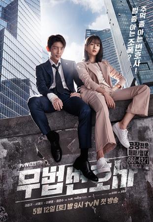 韓国放送通信審議委員会の放送審議小委員会は5日、ソウル市内の放送会館で協議を開き、tvNドラマ「無法弁護士」に行政指導である勧告を決定した。(提供:news1)
