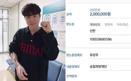 がん闘病中のユ・サンム、財団に200万ウォンを寄付 「つらさを知っているから…」(提供:OSEN)