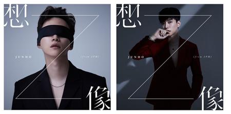 「2PM」ジュノ、7枚目ミニアルバム「想像」の意味深なジャケットヴィジュアル一挙解禁! (オフィシャル)
