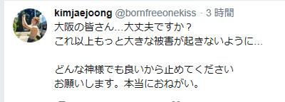 ジェジュン(JYJ)、大阪地震を見舞うツイート 「どんな神様でもよいから、止めてください…」(画像:ジェジュンTwitter)