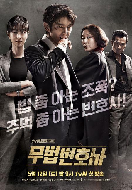 イ・ジュンギ主演ドラマ「無法弁護士」、8か国に先行販売=8月には日本で放送(提供:OSEN)