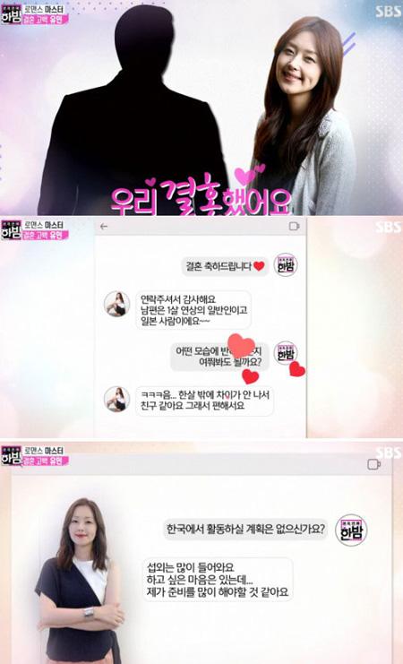 結婚した笛木優子(ユミン)、韓国の番組で結婚&韓国活動について言及(提供:news1)
