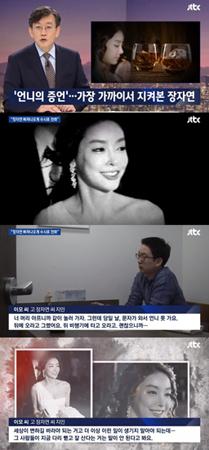韓国女優の故チャン・ジャヨンが息を引き取る直前までメールをやりとりしていた知人のイさんが、ニュース番組で彼女の様子を語った。(提供:OSEN)