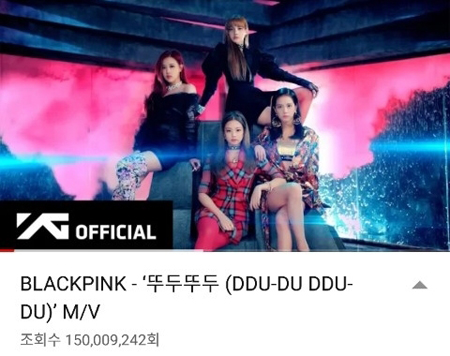 韓国ガールズグループ「BLACKPINK」の新曲「DDU-DU DDU-DU」MVが、K-POPグループ史上最短記録で1億5000万再生を突破した。(提供:news1)